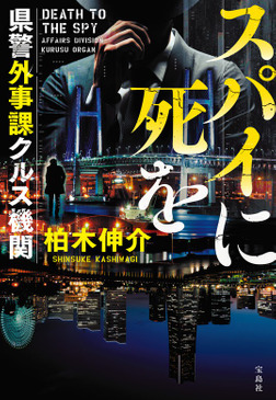 スパイに死を 県警外事課クルス機関-電子書籍