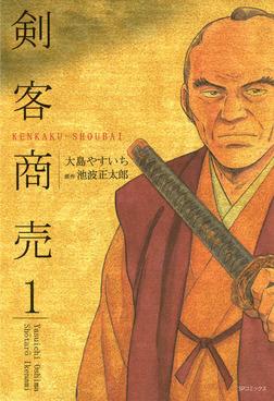 剣客商売 1巻-電子書籍