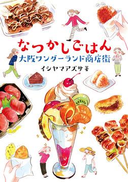 なつかしごはん 大阪ワンダーランド商店街-電子書籍