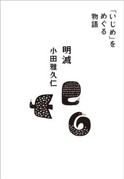 「いじめ」をめぐる物語 明滅-電子書籍