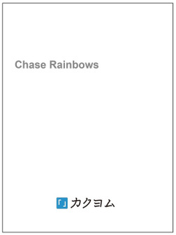 Chase Rainbows-電子書籍