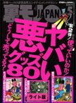 ヤバい悪グッズ80★手コキ1万円募集で清純美人ちゃんをおびきよせる★裏モノJAPAN【ライト版】
