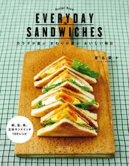 EVERYDAY SANDWICHES-電子書籍