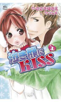 泣き顔にKISS : 3