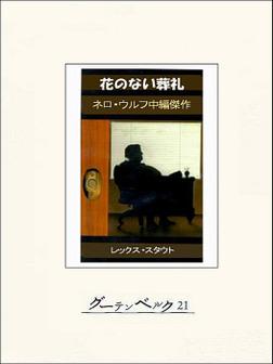 花のない葬礼-電子書籍