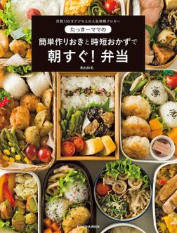 たっきーママの 簡単作りおきと時短おかずで朝すぐ!弁当-電子書籍