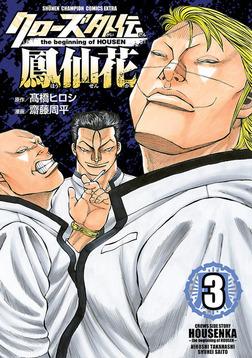 クローズ外伝 鳳仙花 the beginning of HOUSEN 3-電子書籍