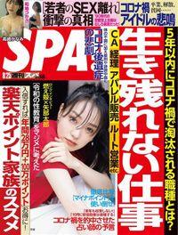 週刊SPA!(スパ)  2020年 8/25 号 [雑誌]