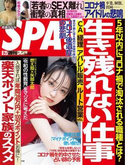週刊SPA!(スパ)  2020年 8/25 号 [雑誌]-電子書籍