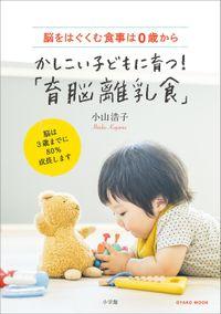 かしこい子どもに育つ!「育脳離乳食」 ~脳をはぐくむ食事は0歳から~