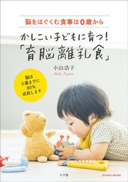 かしこい子どもに育つ!「育脳離乳食」 ~脳をはぐくむ食事は0歳から~-電子書籍