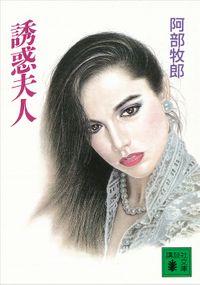 誘惑夫人(講談社文庫)