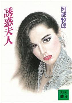 誘惑夫人-電子書籍
