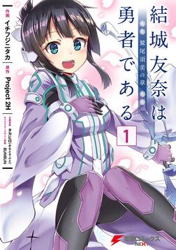 結城友奈は勇者である -鷲尾須美の章-(1)-電子書籍