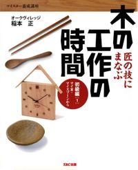匠の技にまなぶ木の工作の時間 初級編〈1〉マイ箸・マイスプーンから(TAC出版)