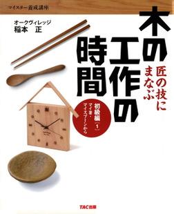 匠の技にまなぶ木の工作の時間 初級編〈1〉マイ箸・マイスプーンから(TAC出版)-電子書籍