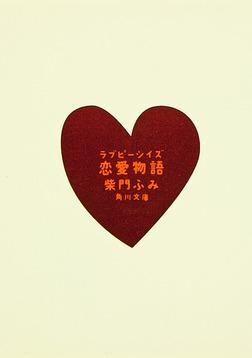 恋愛物語-電子書籍