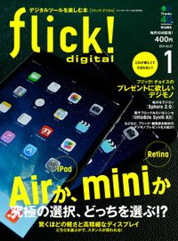 flick! digital 2014年1月号 vol.27