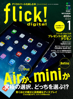 flick! 2014年1月号-電子書籍