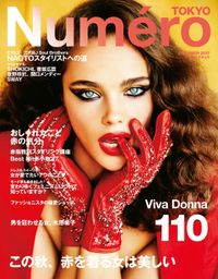 Numero TOKYO(ヌメロトウキョウ) 2017 年 10月号 [雑誌]