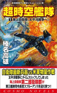 超時空艦隊(1)海上自衛隊、太平洋戦争へ!!