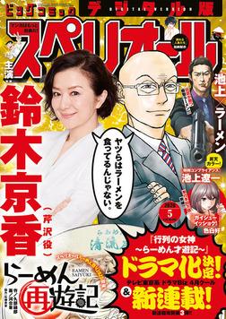ビッグコミックスペリオール 2020年5号(2020年2月14日発売)-電子書籍