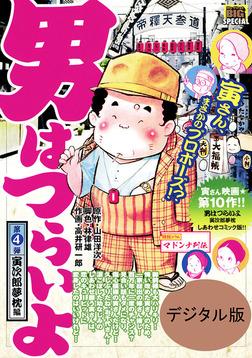 男はつらいよ 寅次郎夢枕(4)-電子書籍