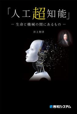 「人工超知能」 -生命と機械の間にあるもの--電子書籍