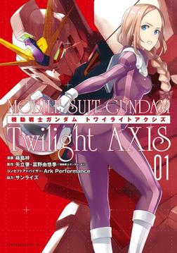 機動戦士ガンダム Twilight AXIS(1)-電子書籍