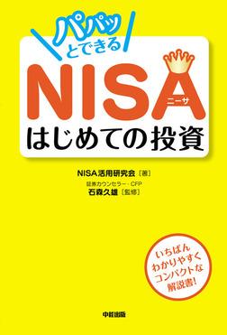 パパッとできるNISA はじめての投資-電子書籍