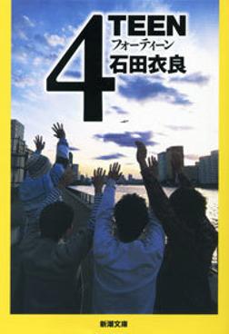 4TEEN-電子書籍
