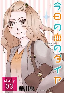 AneLaLa 今日の恋のダイヤ  story03-電子書籍