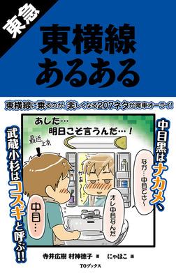 東急東横線あるある-電子書籍