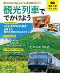 観光列車ででかけよう 関西 中国 四国 北陸