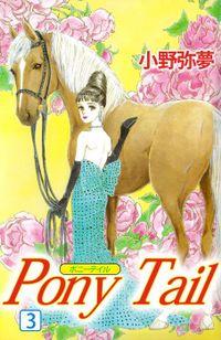 Pony Tail(3)
