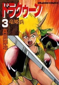 ドラクゥーン 竜姫兵(3)