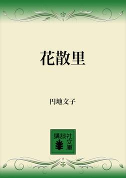 花散里-電子書籍