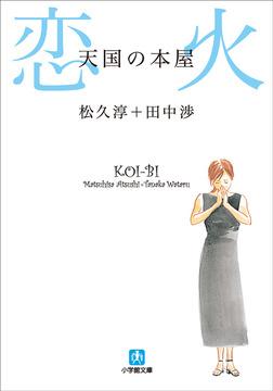 天国の本屋 恋火-電子書籍