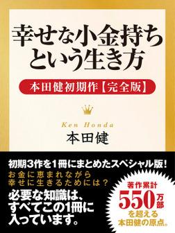 幸せな小金持ちという生き方 ― 本田健初期作【完全版】-電子書籍
