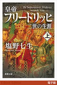 皇帝フリードリッヒ二世の生涯(上)(新潮文庫)-電子書籍