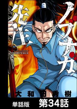 ノブナガ先生【単話版】 第34話-電子書籍