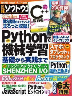 日経ソフトウエア 2017年 8月号 [雑誌]-電子書籍