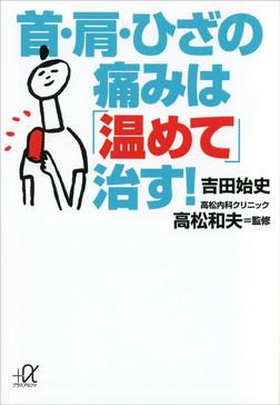 首・肩・ひざの痛みは「温めて」治す!-電子書籍