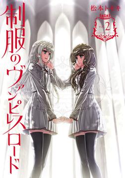 制服のヴァンピレスロード 2巻-電子書籍