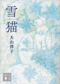 雪猫(講談社文庫)