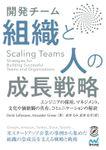 Scaling Teams 開発チーム 組織と人の成長戦略