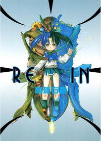 REIN(ホットミルクコミックス)
