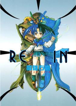 REIN-電子書籍