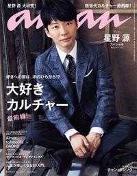 anan (アンアン) 2017年 8月9日号 No.2064 [大好きカルチャー最前線!]