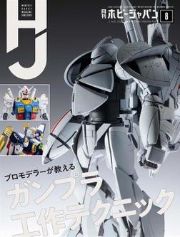 月刊ホビージャパン2020年8月号-電子書籍